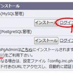 【コアサーバー】PhpMyAdminのユーザー名とパスワードって何だっけ?って時はここを見ろ、自分w
