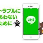 【フィッシングメール】LINE関係の迷惑メール、再び