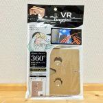 【お手軽VR体験】Seria(100均)で見つけたダンボール製VRゴーグルが楽しい!