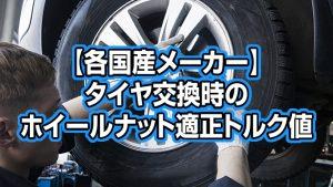【各国産メーカー】タイヤ交換時のホイールナット適正トルク値