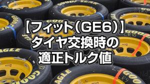 【フィット(GE6)】タイヤ交換時の適正トルク値